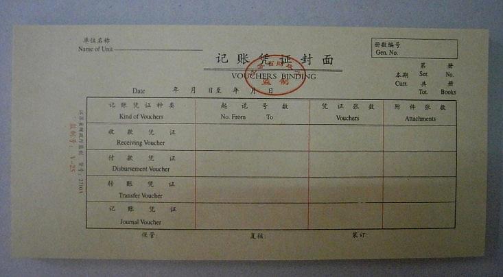 江苏省监制凭证封面150克牛皮纸27开247mm*117mm凭证封面25套/本