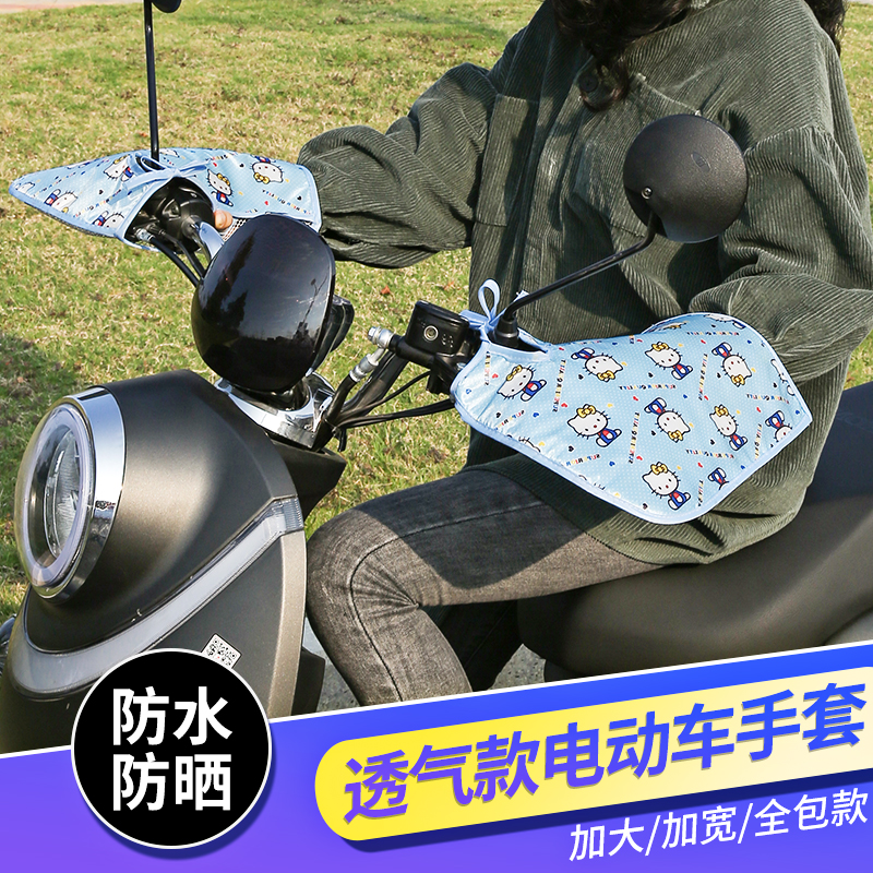 Sun proof electric car gloves in summer, windproof and rainproof in spring and autumn, motorcycle handle, battery car riding protective gloves