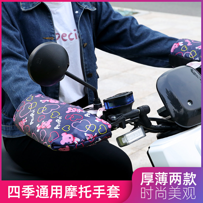 Winter warm electric glove spring and autumn wind proof waterproof battery handlebar cover motorcycle riding thin