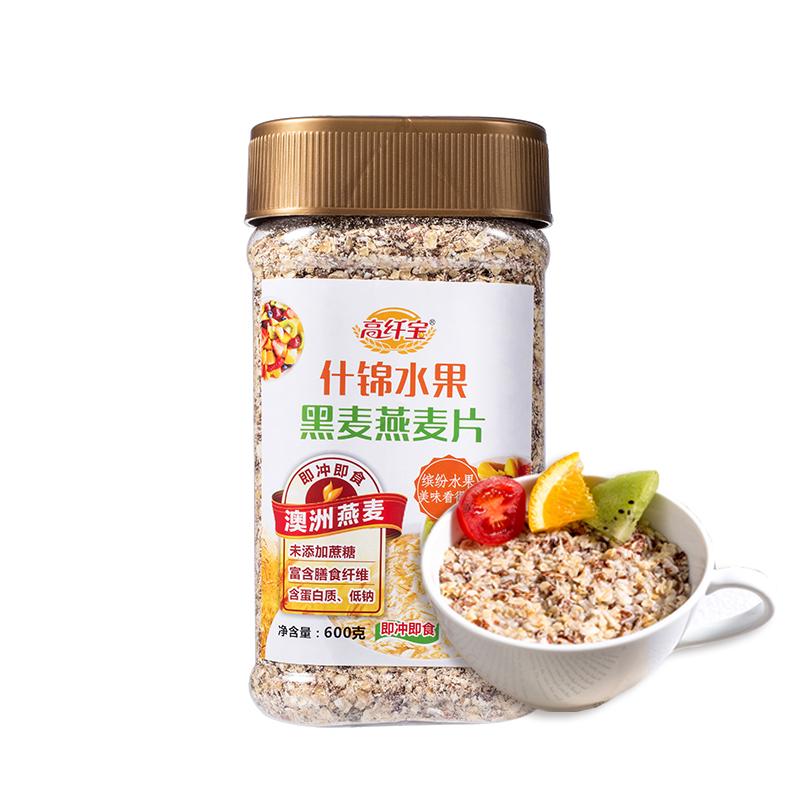 Gaoxianbao new assorted fruit rye refined high fiber oatmeal nutritional breakfast fitness meal