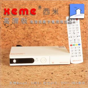 地面波高清数字电视盒/电视塔无线数字电视免费电视机顶盒DTMB