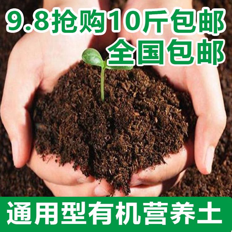 花土有机营养土养花通用型家用君子兰多肉植物专用土壤种植土泥土