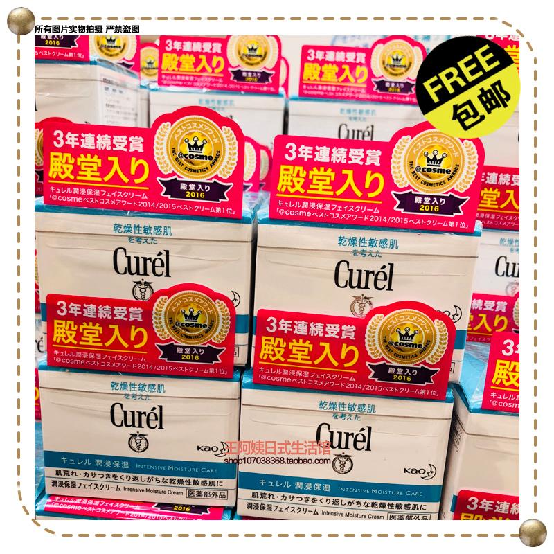 包邮 日本Curel珂润 润浸保湿滋养乳霜/面霜/滋润霜40g干燥敏感肌
