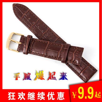 男女真皮男表带手表皮带配件代用卡西欧dw天王浪琴天梭ck手表带链