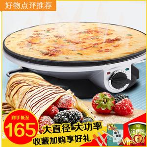 德国高端薄饼机电饼铛烙饼机家用烤饼锅春卷煎饼机春饼果子大饼机