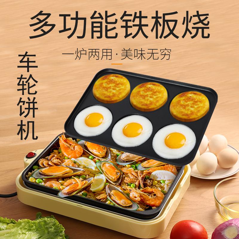 家用鸡蛋汉堡炉车轮饼机早餐煎荷包蛋铁板烧盘电热烤肉机红豆饼机