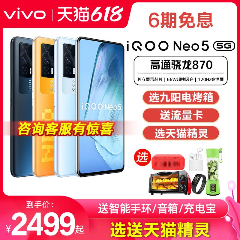vivo iQOO Neo5新5G手机iqooneo5爱酷iqoonoe5 vivoiqoonoe5 iqqo版vivoneo5官方旗舰iooq店iq00活力ipooneo5