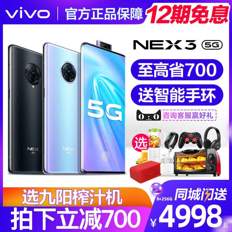 【下单减700】vivo Nex 3 5G全网通手机 新品vivonex3 nex35g nex3 vivox27 nex vivox30 5G版网络bbk旗舰版