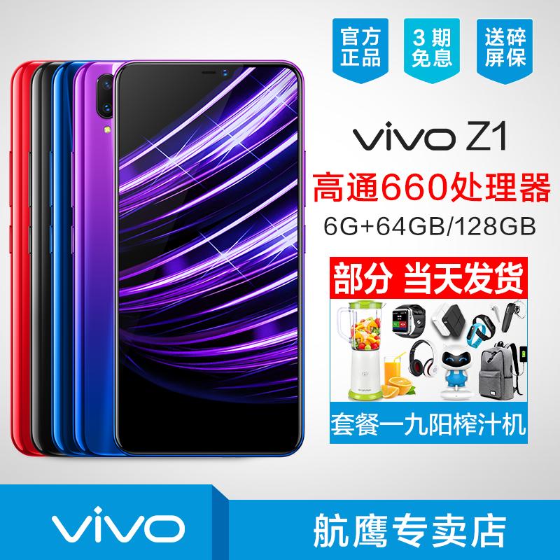 【现货速发】vivo Z1手机全新正品 vivoz1手机限量版 vivox21 x20 x11 x9s y95 x30 voviz1手机官方旗舰店bbk