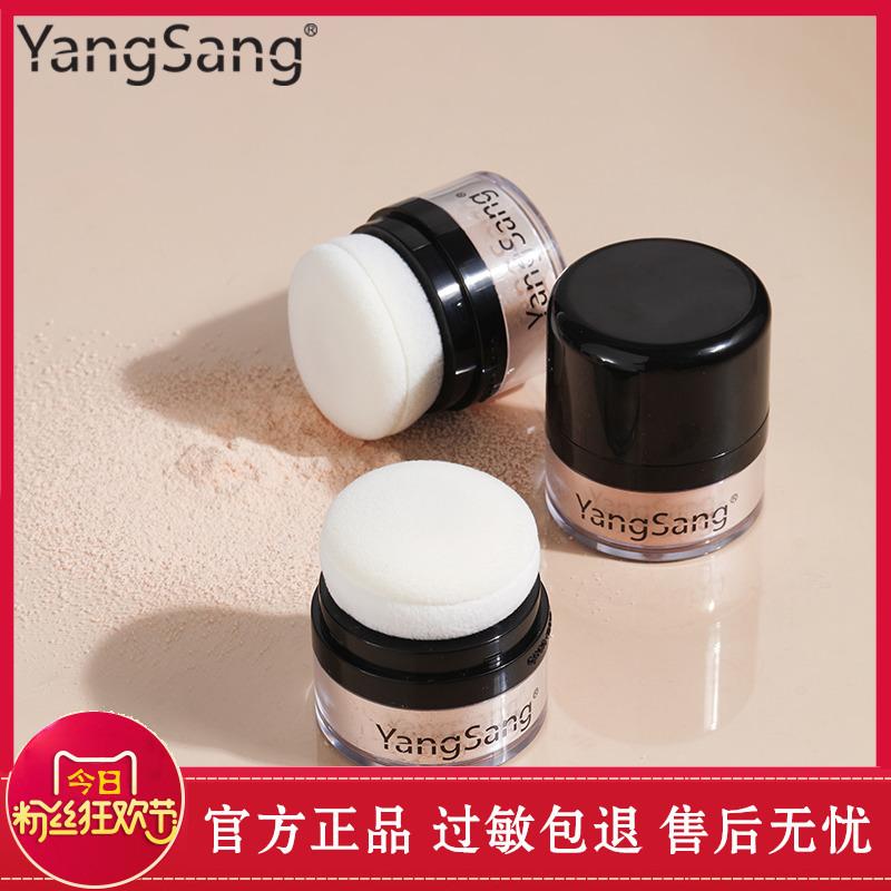 YangSang矿物散粉  李佳琪推荐蜜粉定妆粉控油防水持久学生平价女