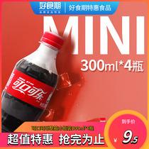 可口可乐整箱迷你小瓶装碳酸饮料出品300ml4瓶散装