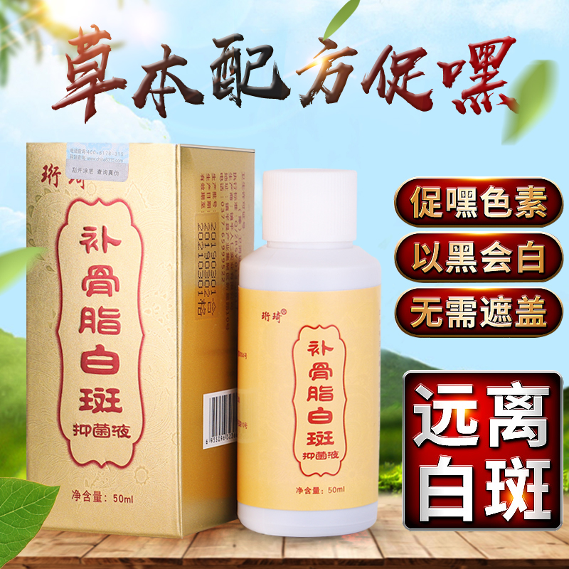 External use of wind for repair of melanin, promoting melanin formation, ointment, concealment, concealment, Fructus purpura tincture, white spot, Heng Qi.