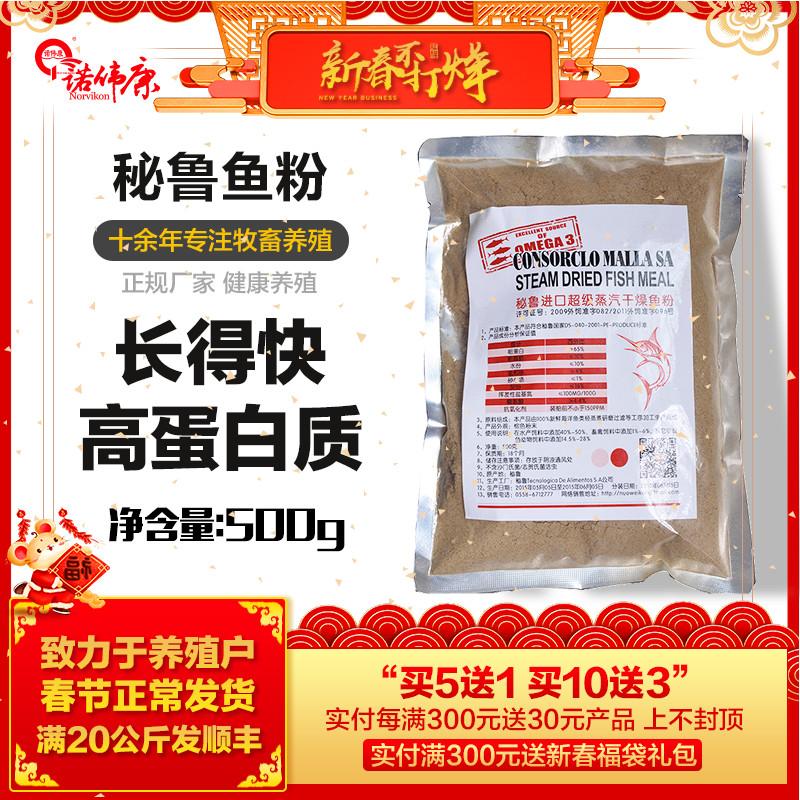 诺伟康秘鲁鱼粉鱼骨粉进口饲料 500g水产狗鸡鸭猪-鸡饲料(诺伟康旗舰店仅售12.9元)