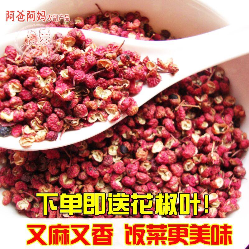 韩城大红袍特级泡脚2018新红花椒面粉粒家用香麻非四川250g克包邮