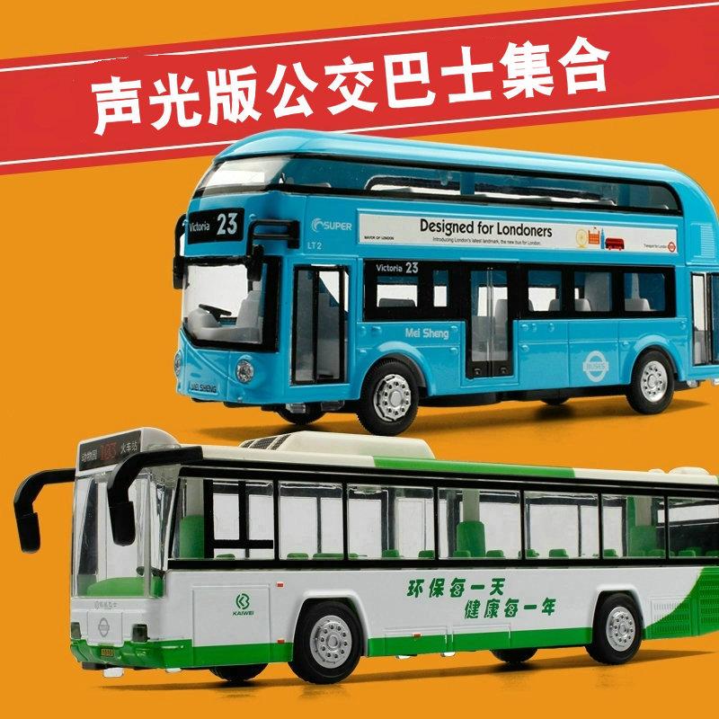 �和�玩具小汽�合金金�俜抡骐p�影褪靠蛙�公交�模型�光回力�