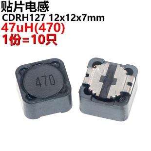 ARTHYLY 10只 12*12*7MM 47uH 470屏蔽电感/贴片功率电感 F1