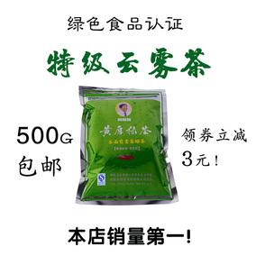 2019湖南岳阳绿茶湘阴散装茶特级500g袋装包邮黄厚绿茶特价直销