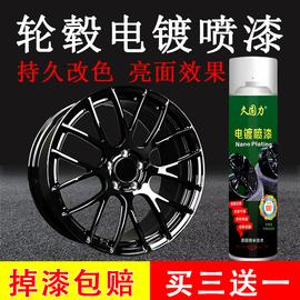 久固力汽车轮毂喷漆亮黑色不锈钢圈修复中网镀铬改色电镀喷漆永久