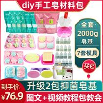 皂基diy手工皂材料包自制母乳人奶儿童香皂肥皂精油模具制作工具