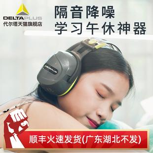隔音耳罩睡眠用防噪音神器学生防吵静音睡觉降噪耳机学习专用消音