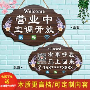 定制空调开放正在营业中挂牌双面欢迎门牌创意有事外出装 饰提示牌