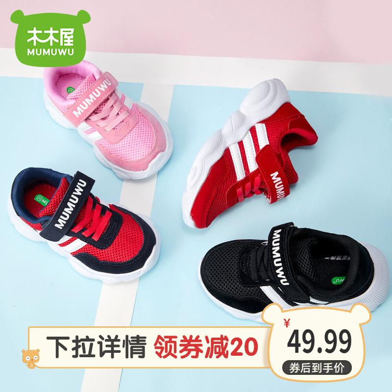 木木屋童鞋2020春新款男童運動鞋女童中大兒童跑步鞋休閑鞋子