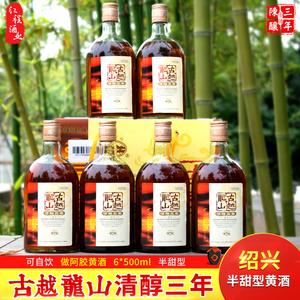 紹興古越龍山黃酒花雕清醇三年陳半甜黃酒500ml*6可泡阿膠飲用
