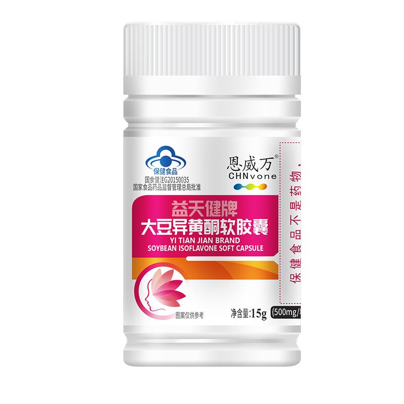 大豆异黄酮维E软胶囊  500mg/粒*60粒