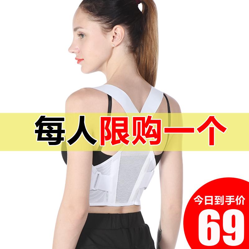 日本驼背矫正带纠正儿童学生男女成人内衣脊椎背部开肩矫正器佳