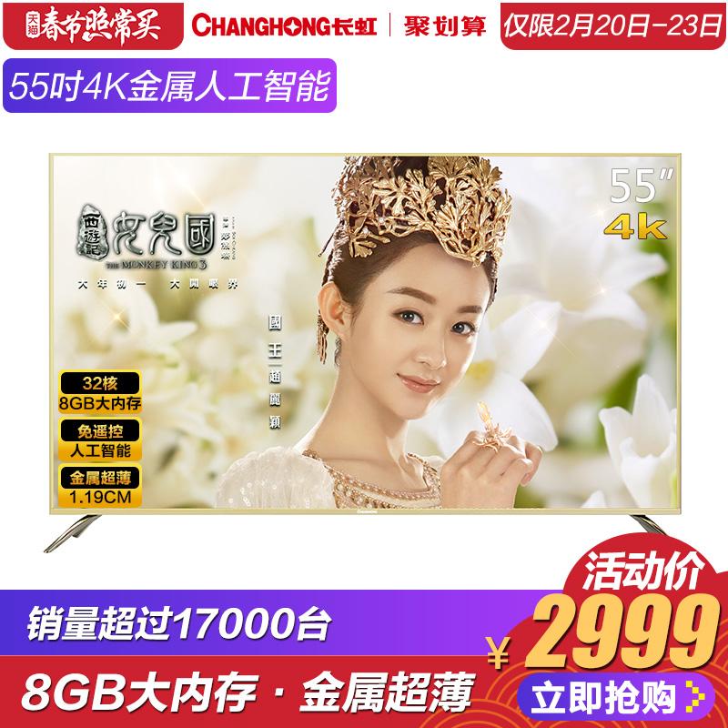 Changhong/ долго радуга 55A5U 55 дюймовый 32 ядерный 4K искусственный умный HDR квартира жк телевизор машинально 5060
