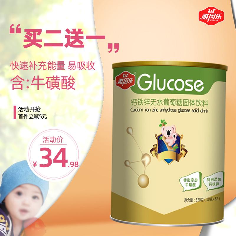 雅因乐钙铁锌葡萄糖粉儿童成人补充能量富含膳食纤维送婴幼儿辅食