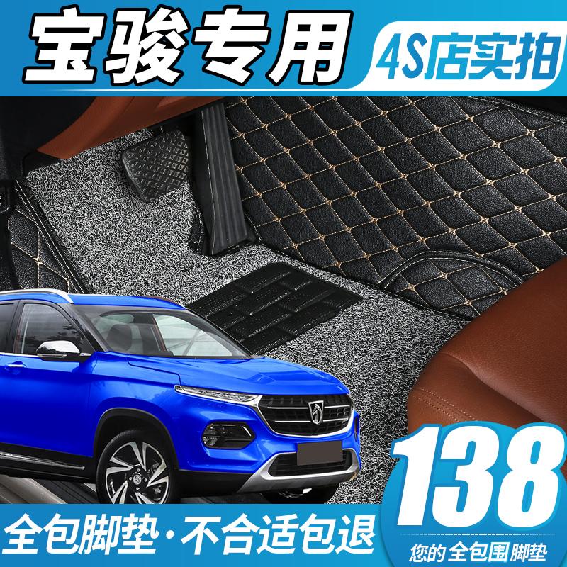 宝骏510车垫560地毯2016款2017大310w专车专用全套汽车脚垫全包围