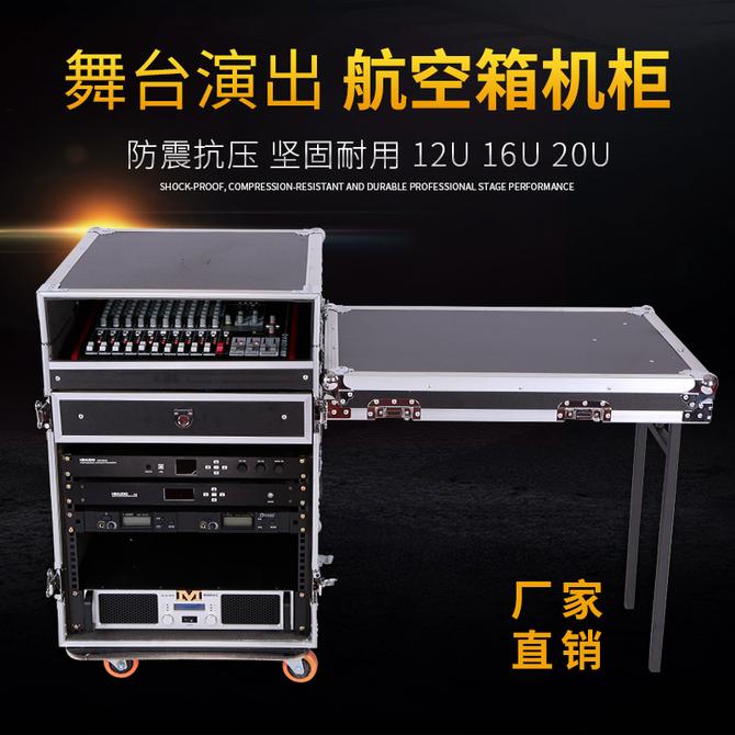 演出调音台机箱航空柜防震 定做顶峰12U16U航空功放柜机箱机柜舞台