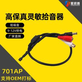 星视盾降噪拾音器高保真咪头小线型声音采集器监控录像专用701AP