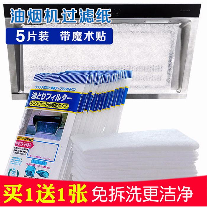 方形过滤网抽油烟机灶台用网膜加厚排烟罩抗菌过滤吸油烟机吸油纸