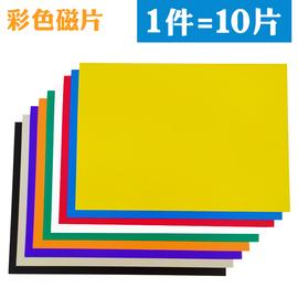 教学教具软磁片磁铁贴片A4彩色磁片10张 吸铁石黑板磁贴磁性贴片