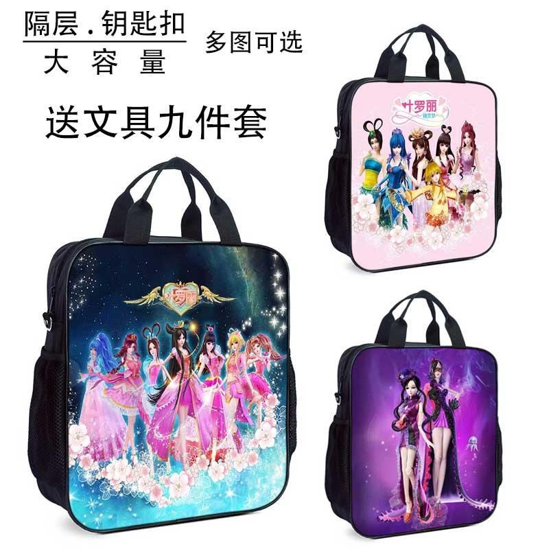 叶罗丽精灵梦小学生补习袋儿童手提袋拎书补课包小公主可爱挎包包