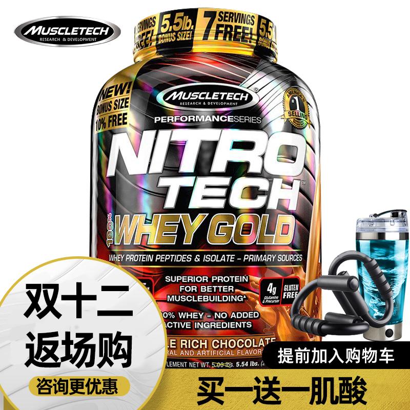 Muscletech肌肉科技正氮金装乳清蛋白粉 健身增健肌粉重5.5磅美国,可领取30元天猫优惠券