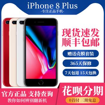 分期apple /苹果8plus国行手机