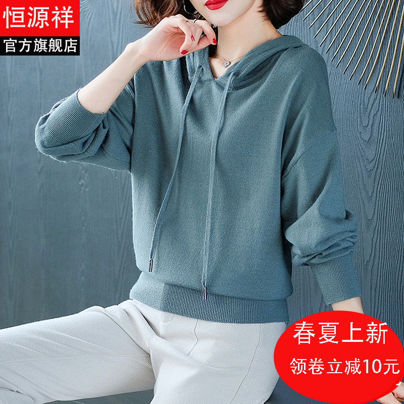 Hengyuanxiang 2020 new fashion short sweater womens spring Hooded Sweater long sleeve ins fashion sweater