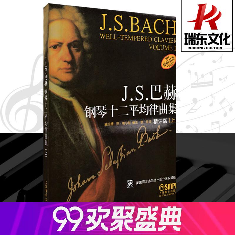 正版JS巴赫钢琴十二平均律曲集 上    上海 音乐 钢琴曲谱教材书籍 上海音乐出版社 训练古经典音乐器曲集选谱子 正版授权