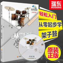 Starting from the Zero-Start Teaching Material, Books, Books, Books, Books for Children, Beginning with Beginners'Books, Beginning with Self-taught Jazz Drum, Adult Five-Line Music Score Book, Big Zero Basic Solo Pop Songs