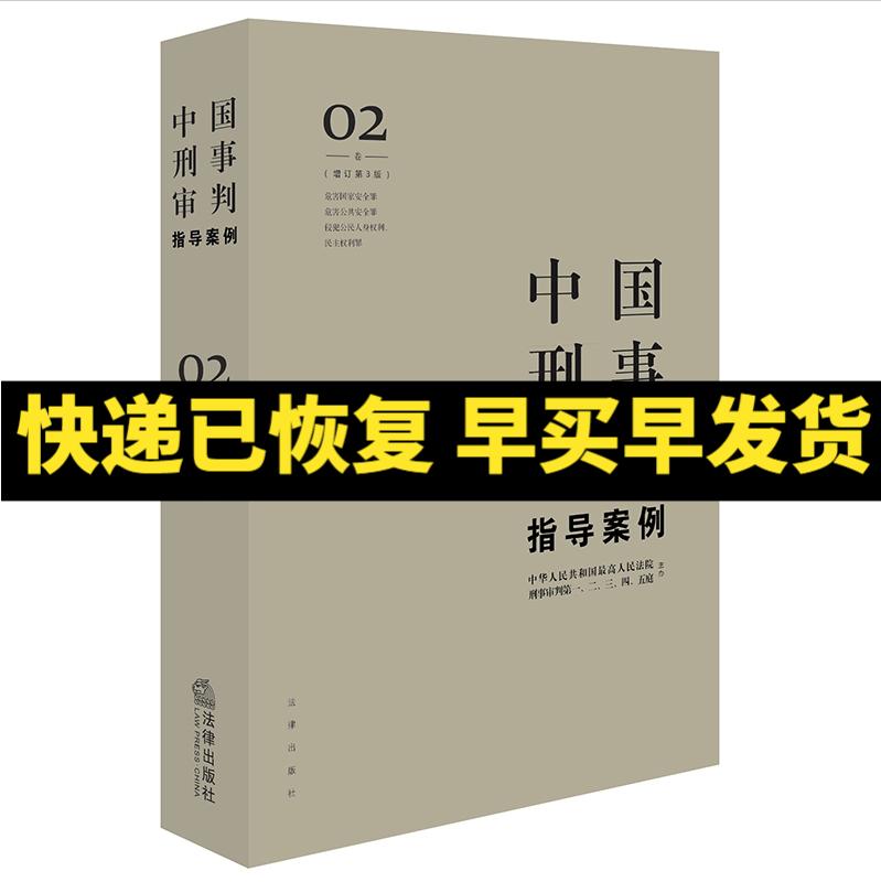 中国刑事审判指导案例2 增订第3版 危害国家安全罪·危害公共安全罪·侵犯公民人身权利 民主权利罪 法律出版社9787519704988