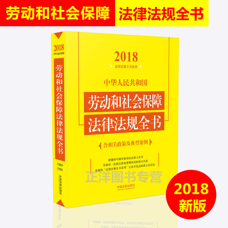 劳动法最新版2018劳动法书籍 2018中华人民共和国劳动和社会保障法律法规全书 劳动法与社会保障法劳动法合同法劳动合同法