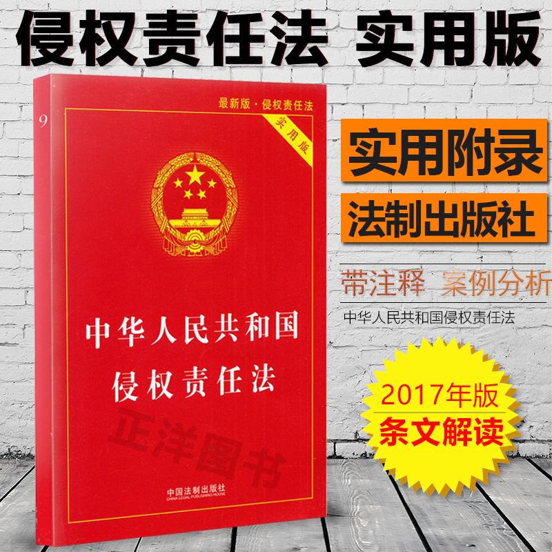 中国侵权责任法
