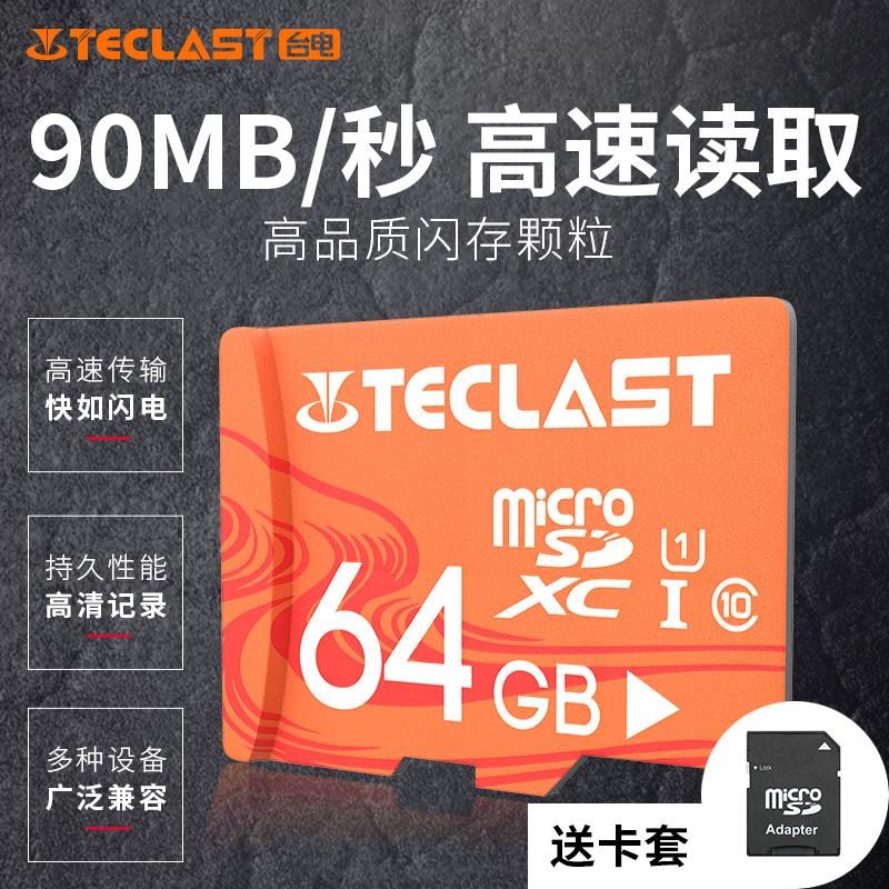 台电64g内存卡micro高速行车记录仪SD卡手机监控摄像头正版相机单反闪存卡TF卡正品