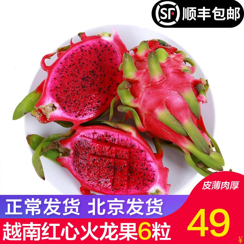 越南红心火龙果6粒包邮新鲜红肉火龙果水果批发当季整箱孕妇水果
