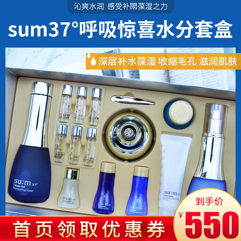lvy潇潇韩国sum37度苏秘呼吸惊喜水分套盒蓝色水乳套补水保湿孕妇
