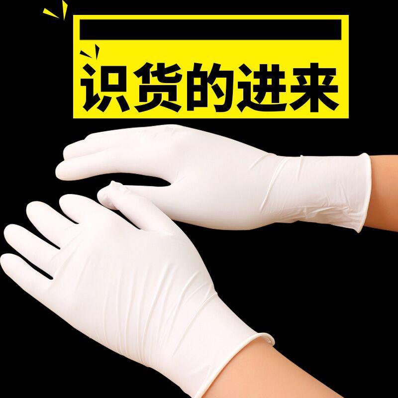 Одноразовые перчатки эмульсия белый звон ясно врач резина пищевого еда напиток домой бизнес использование пластик водонепроницаемый защищать осмотр сгущаться