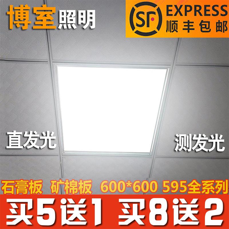 集成吊顶60x60led平板灯600x600嵌入式595X595面板灯石膏板硅钙板